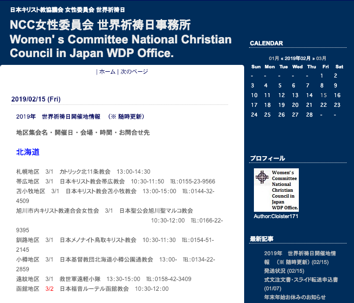 NCC女性委員会世界祈祷日事務所