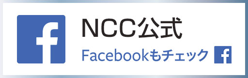 NCC公式フェイスブック