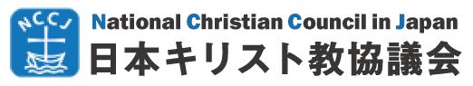 日本キリスト教協議会